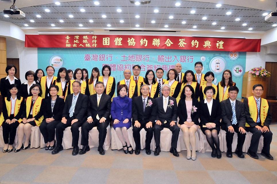 圖片說明-輸出入銀行、臺灣銀行與土地銀行共同簽署團體協約,創造勞資雙贏