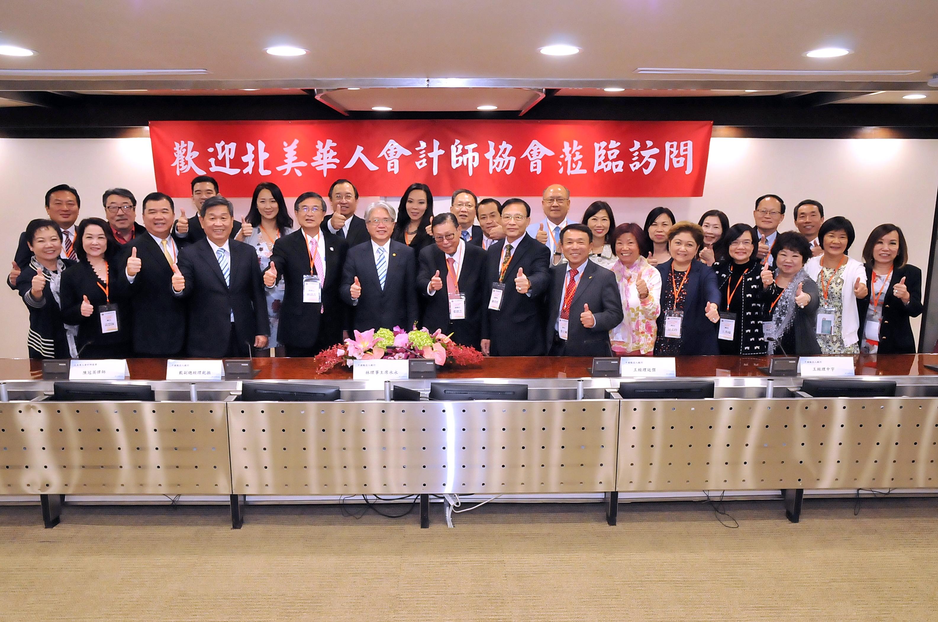 圖片說明-北美華人會計師協會回國訪問團拜訪輸出入銀行