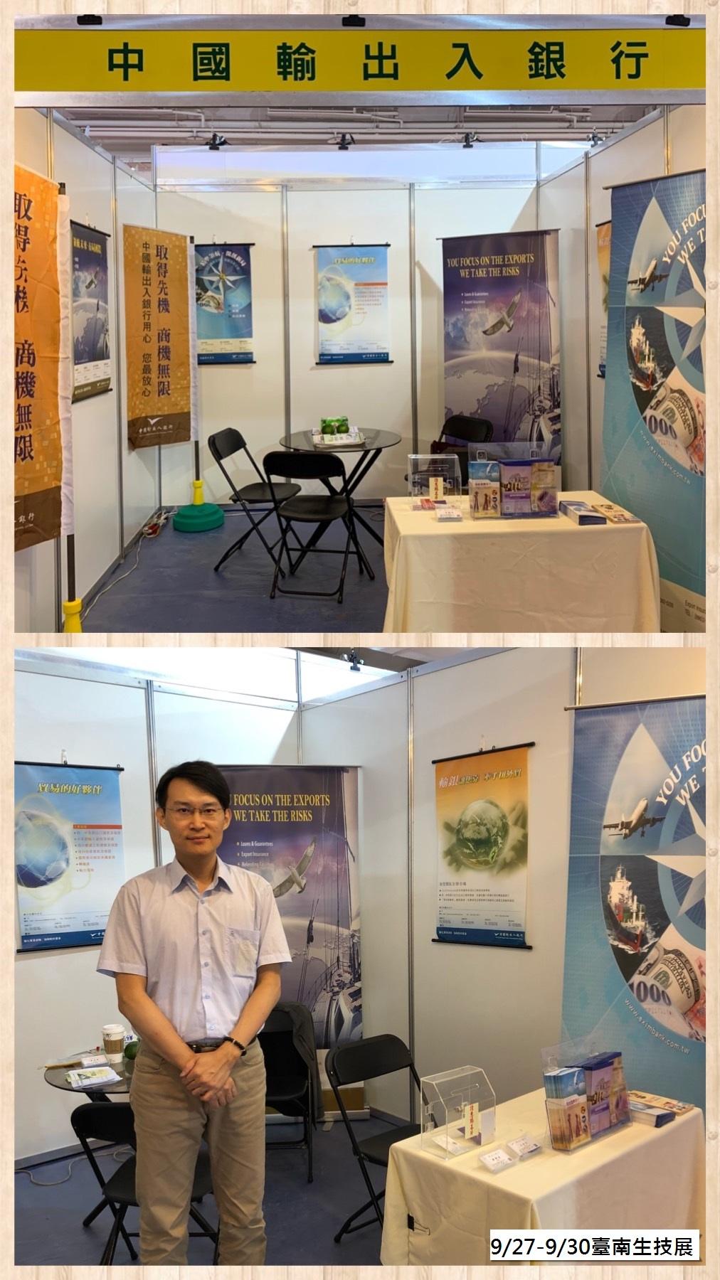 圖片說明-台南分行於9月27日-9月30日至「2019臺南國際生技綠能展」設攤參展