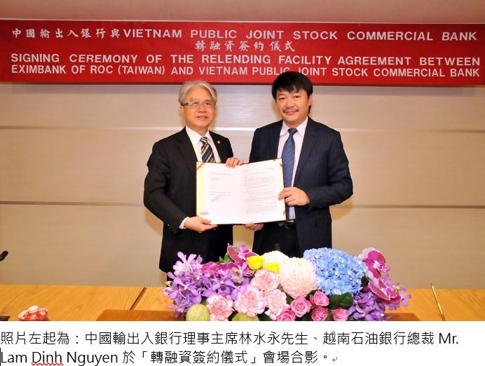 圖片說明-協助廠商拓展越南市場,輸出入銀行與Vietnam Public Joint Stock Commercial Bank簽訂轉融資合約