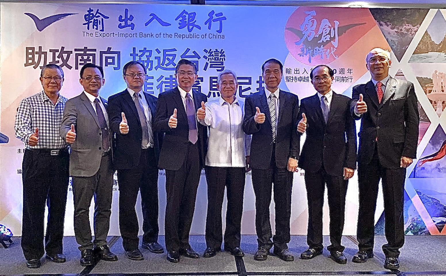 圖片說明-輸出入銀行前進菲律賓馬尼拉,助攻南向協返台灣