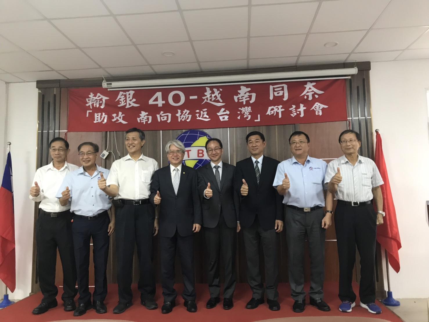 圖片說明-輸出入銀行前進越南同奈,助攻南向協返台灣
