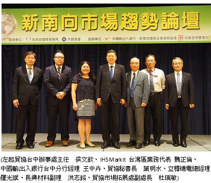 圖片說明-台中分行於8月23日與經濟部國貿局、外貿協會、新南向國家企業聯誼會合辦「新南向市場趨勢論壇」