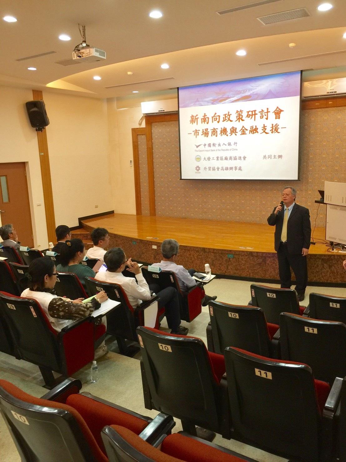 圖片說明-高雄分行5/16新南向政策研討會圓滿成功