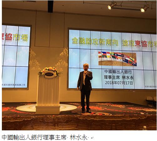 圖片說明-本行理事主席於7月17日參加在台中市林酒店舉辦之「第25屆亞洲台灣商會」