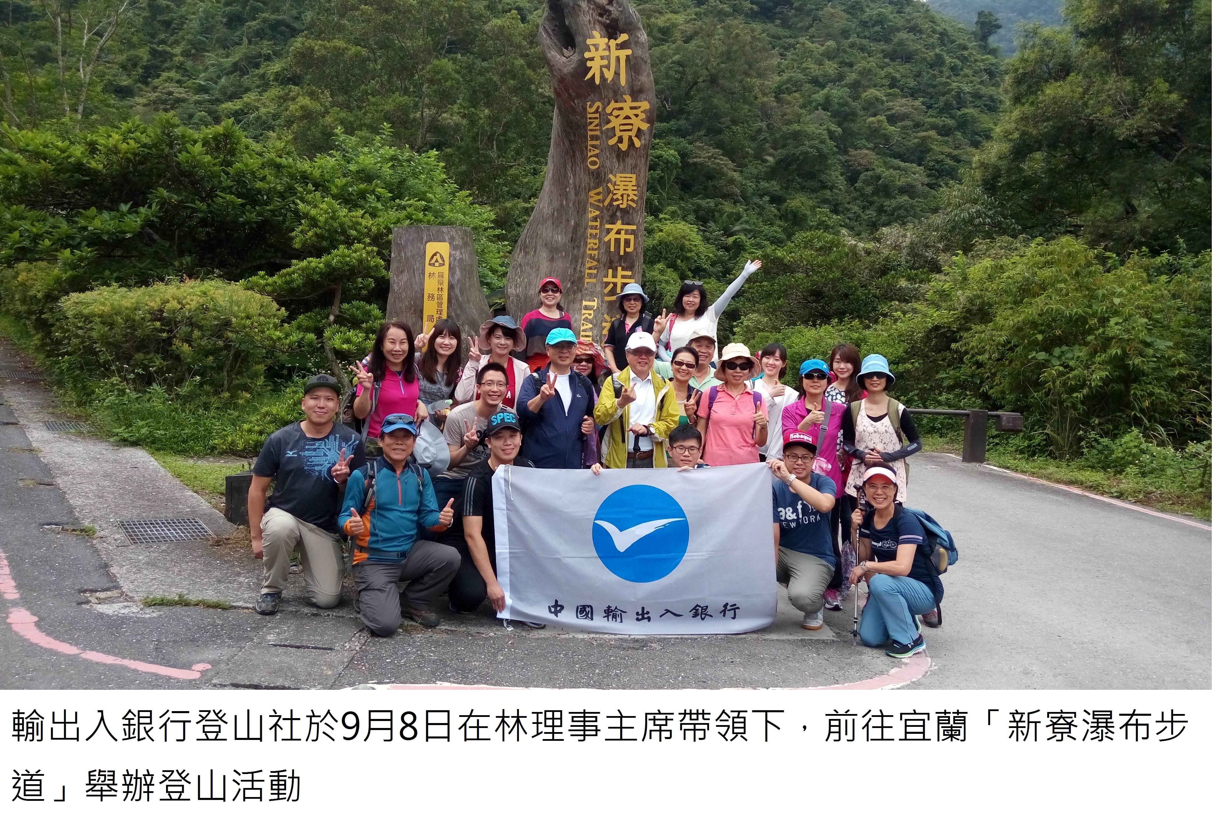 圖片說明-本行登山社於107年9月8日舉辦宜蘭「新寮瀑布步道」登山健行