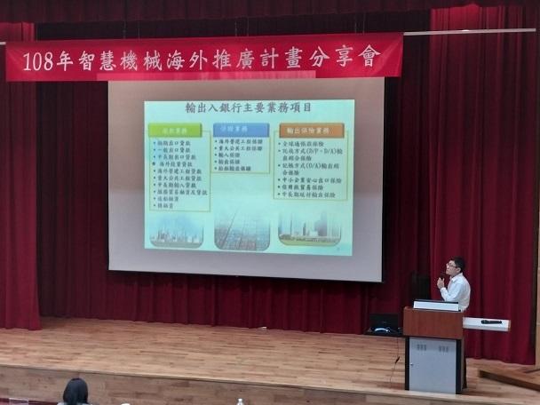 圖片說明-台中分行於5月9日與經濟部國貿局、中華民國對外貿易發展協會、財團法人中衛發展中心等單位合辦108年「智慧機械海外推廣計畫」分享會