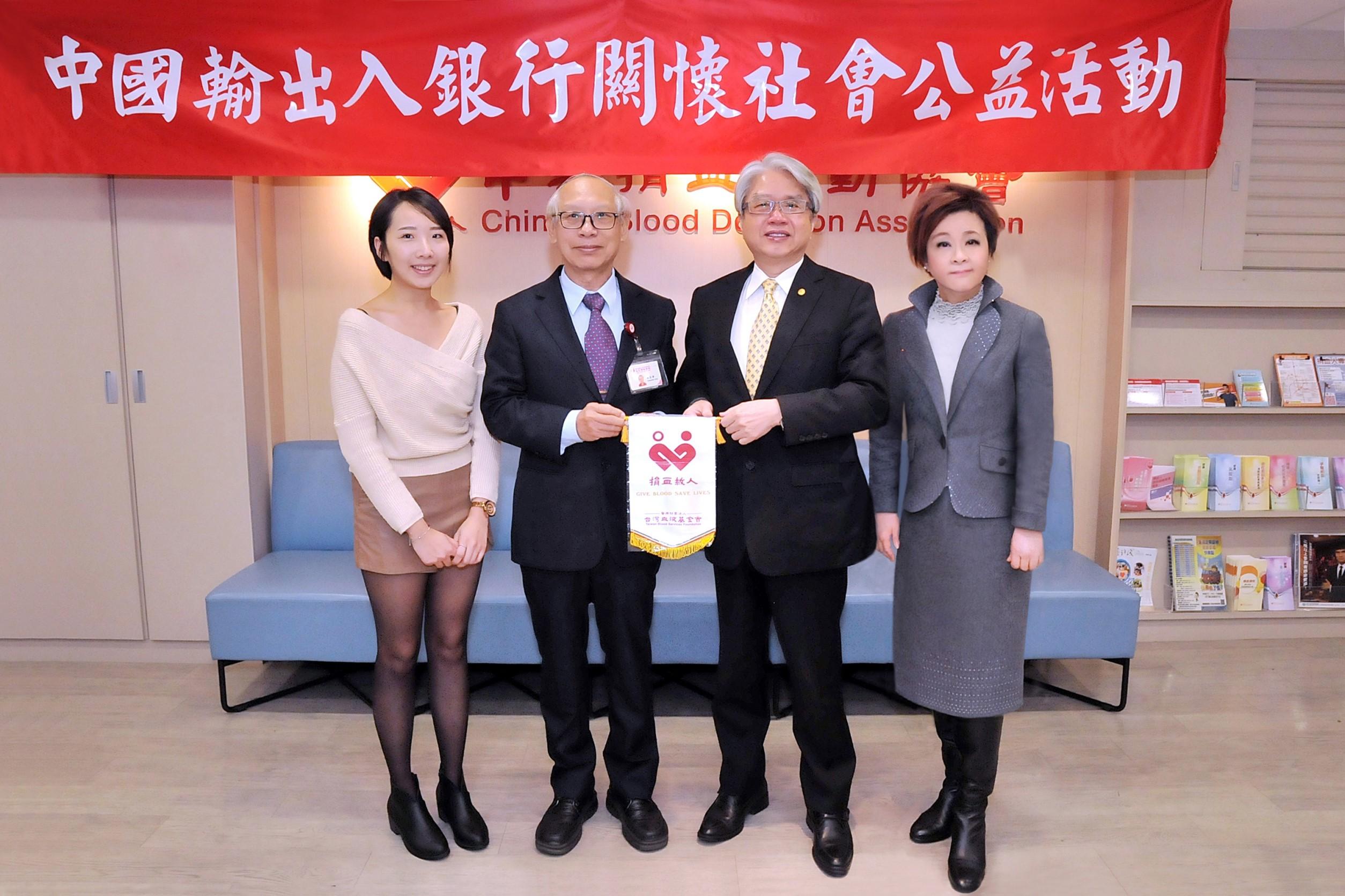 圖片說明-輸出入銀行與醫療財團法人臺灣血液基金會合作 捐血有愛,無可取代