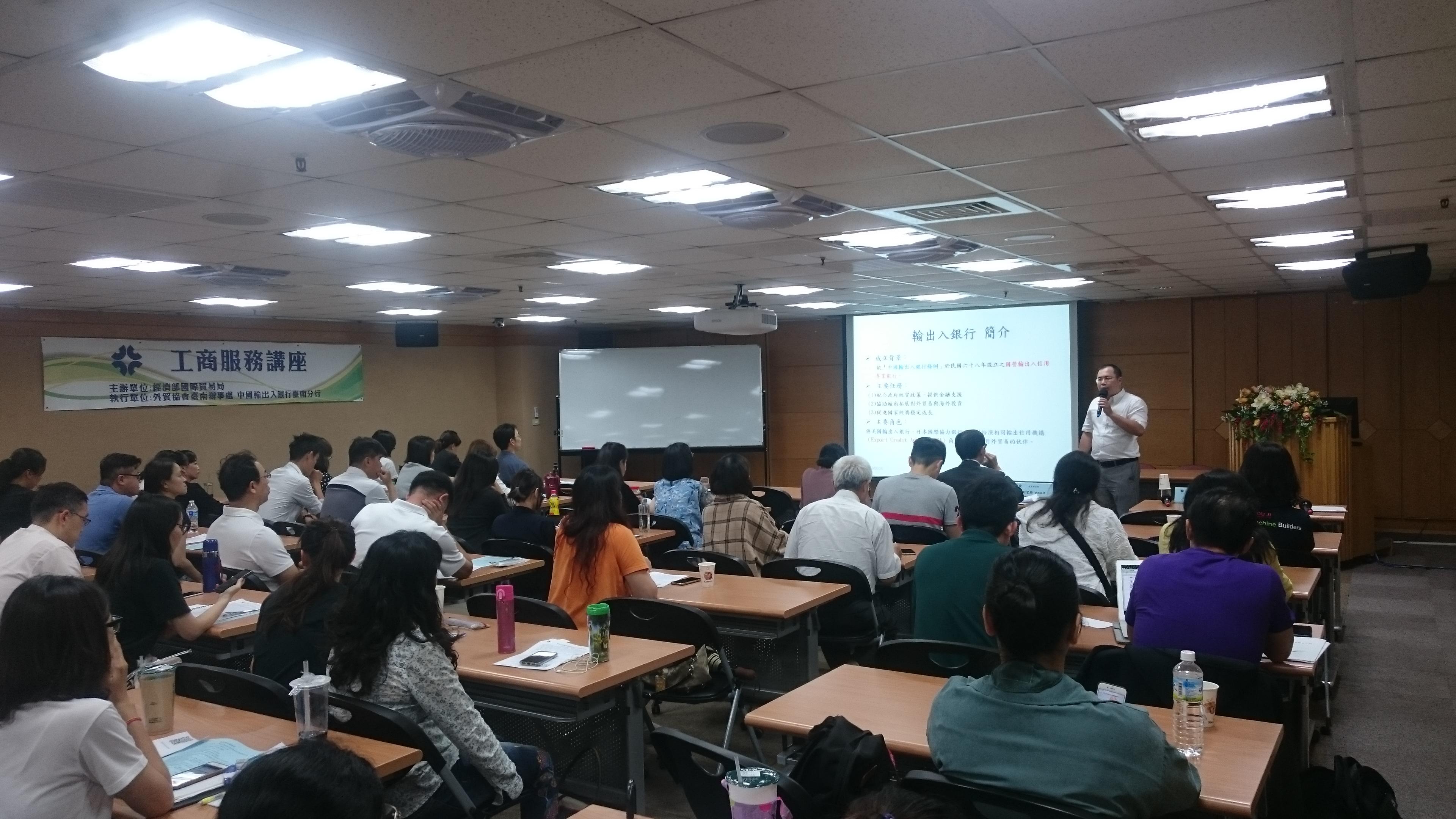 圖片說明-台南分行於5月28日與經濟部國貿局、貿協台南辦事處等單位合辦「進出口廠商與跨境電商之物流操作實務」研討會