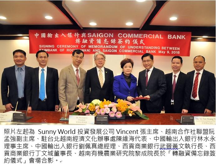 圖片說明-助廠商拓展越南市場 輸出入銀行與Saigon Commercial Bank簽訂合作備忘錄(MOU)