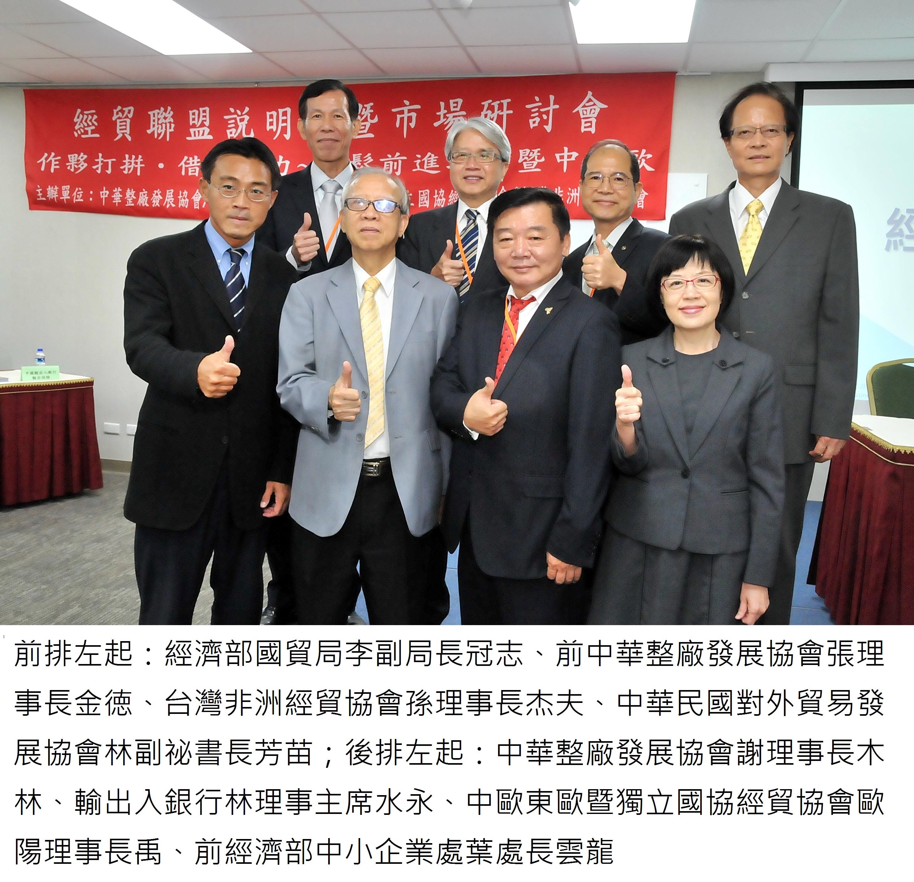 圖片說明-輸出入銀行與三大經貿協會共創「經貿聯盟」,盛大舉辦活動