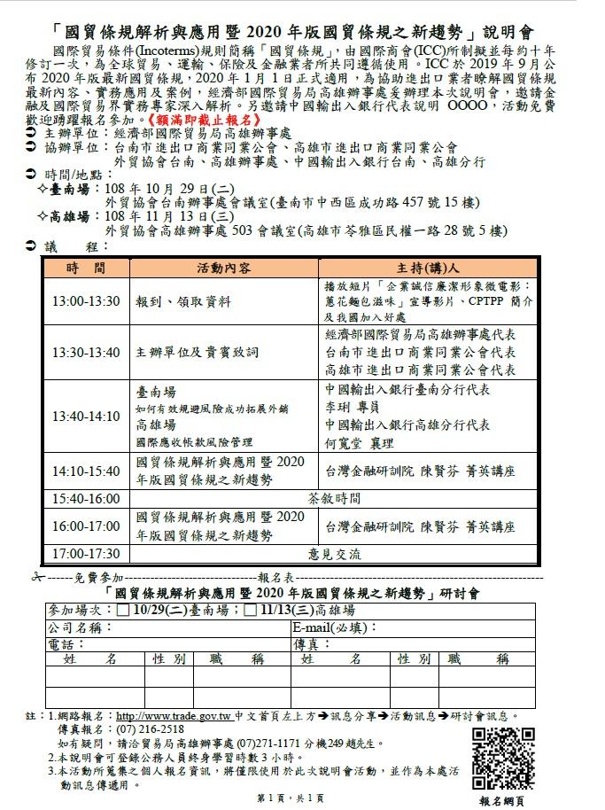 圖片說明-台南分行將於10月29日與經濟部國貿局高雄辦事處、貿協台南辦事處及台南市進出口商業同業公會等單位合辦「國貿條規解析與應用暨2020年版國貿條規之新趨勢」說明會