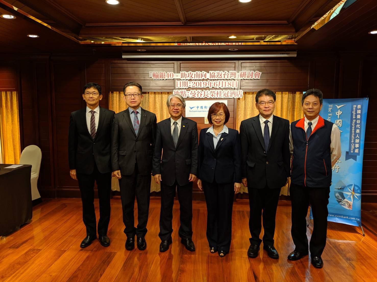 圖片說明-輸出入銀行支援泰國台商,助攻南向,協返台灣