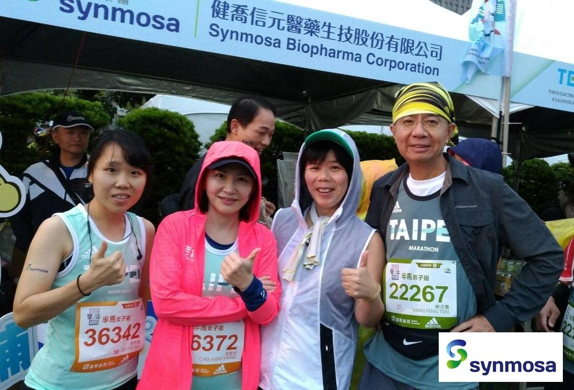 圖片說明-輸出入銀行同仁積極參與核心客戶「健喬集團」贊助之2018台北國際馬拉松路跑活動