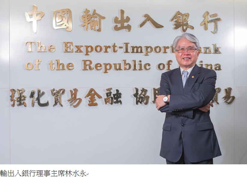 圖片說明-中國輸出入銀行-國有唯一專業銀行 台商全球經營推手