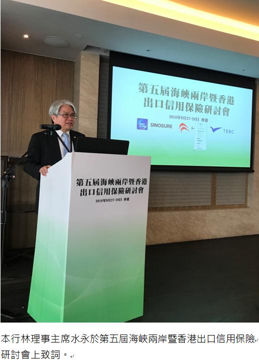 圖片說明-輸出入銀行林理事主席水永率員參加第五屆海峽兩岸暨香港出口信用保險研討會,加強同業合作並交流市場訊息