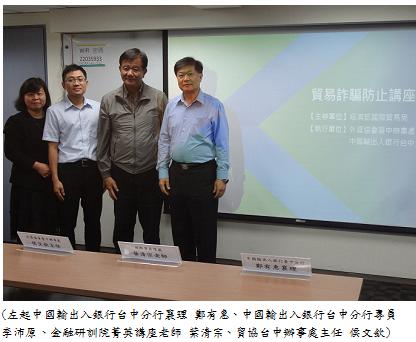圖片說明-台中分行於8月31日與經濟部國貿局、貿協台中辦事處合辦「貿易詐騙防止講座」