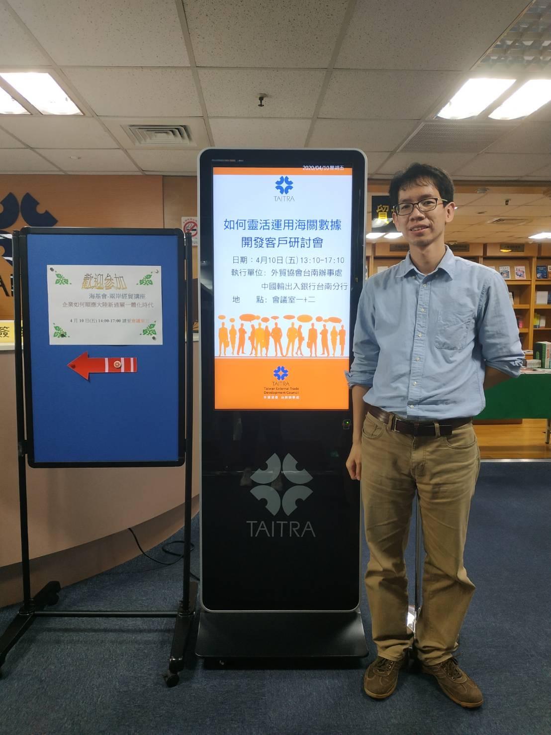 圖片說明-台南分行於109年04月10日與經濟部國貿局、貿協台南辦事處、台南市工商發展投資策進會等單位合辦「如何靈活運用海關數據-開發客戶」研討會