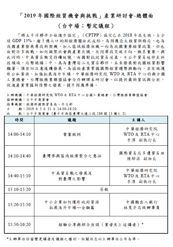 圖片說明-台中分行將於5月31日與中華經濟研究院WTO及RTA中心、全國工業總會、台灣服務業聯盟協會等單位合辦「2019年國際經貿機會與挑戰」產業研討會