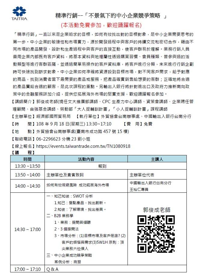 圖片說明-台南分行將於9月18日與經濟部國貿局、貿協台南辦事處合辦『精準行銷--「不景氣下的中小企業競爭策略」』研討會