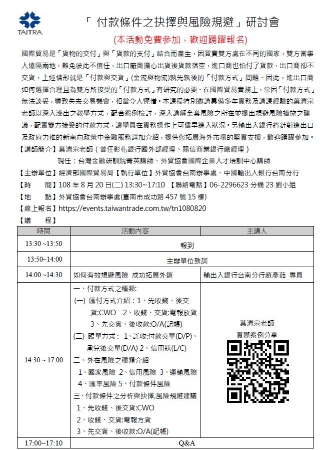 圖片說明-台南分行將於8月20日與經濟部國貿局、貿協台南辦事處等單位合辦「付款條件之抉擇與風險規避」研討會